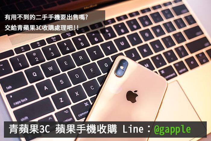 iphone xs max 收購
