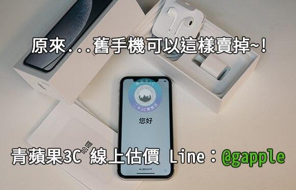 2手機收購-收購手機五大重點解說-推薦青蘋果3c
