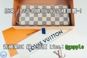 專業二手精品包買賣-全新精品包收購-青蘋果3c