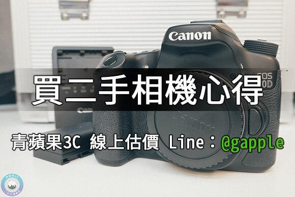 單眼相機選購建議-購買二手相機的流程說明-青蘋果3c