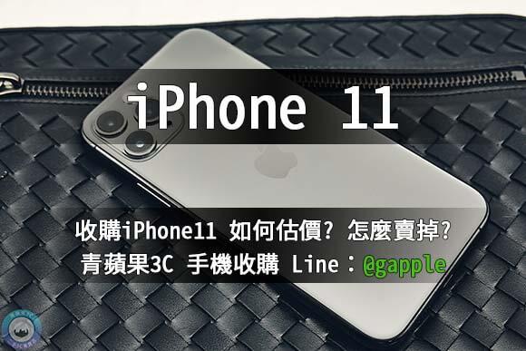 收購iPhone11-高價收購蘋果手機-青蘋果3C