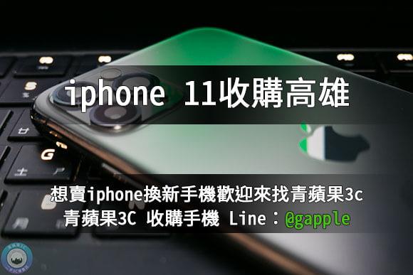 iphone 11收購高雄