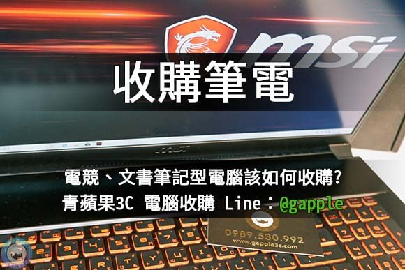 收購筆電-賣筆電應該要注意?-青蘋果3c