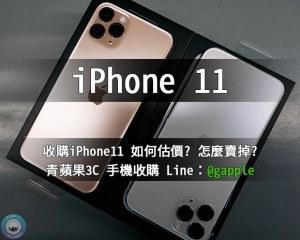 買賣iPhone11-二手手機收購價格查詢-青蘋果