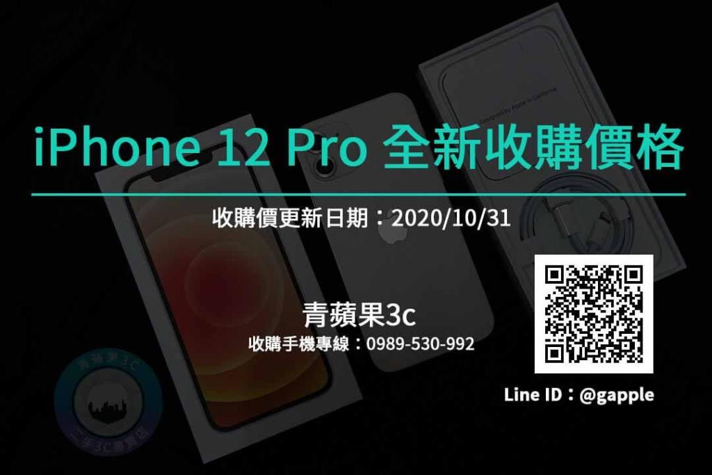 全新iPhone12Pro收購價
