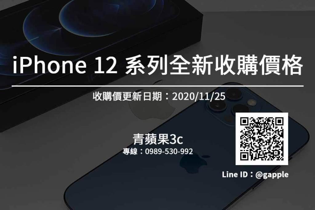 iphone12全新手機收購價格