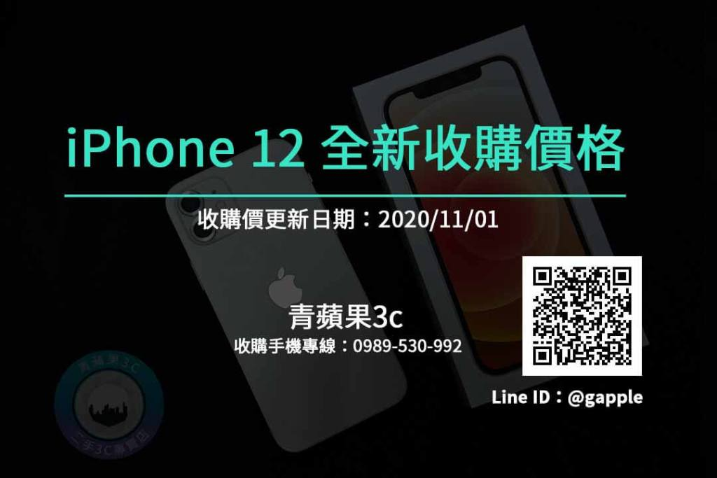 iphone12全新收購