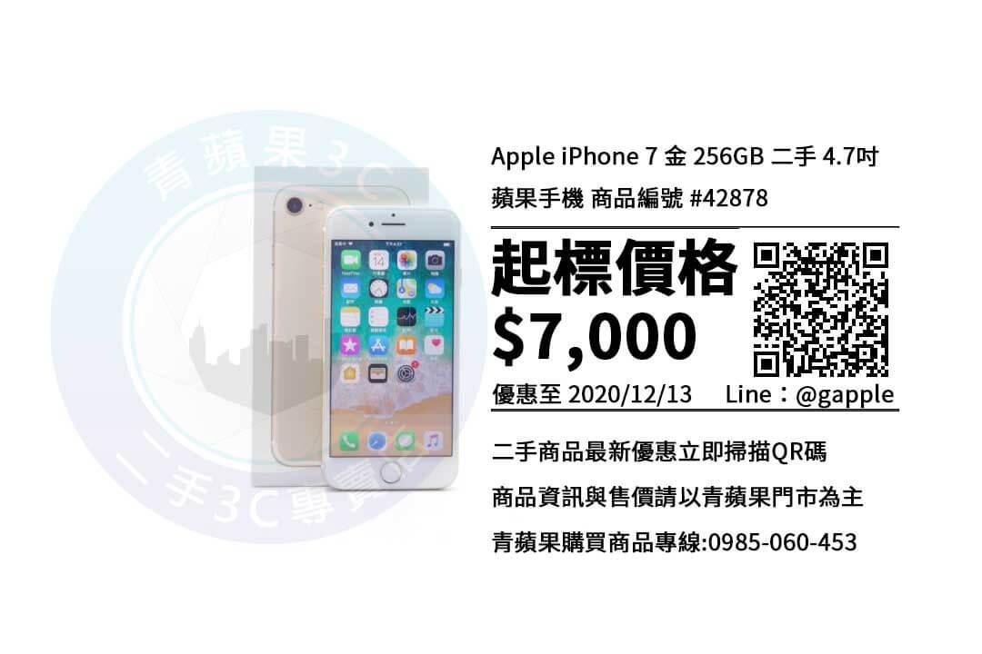 買二手iphone 7
