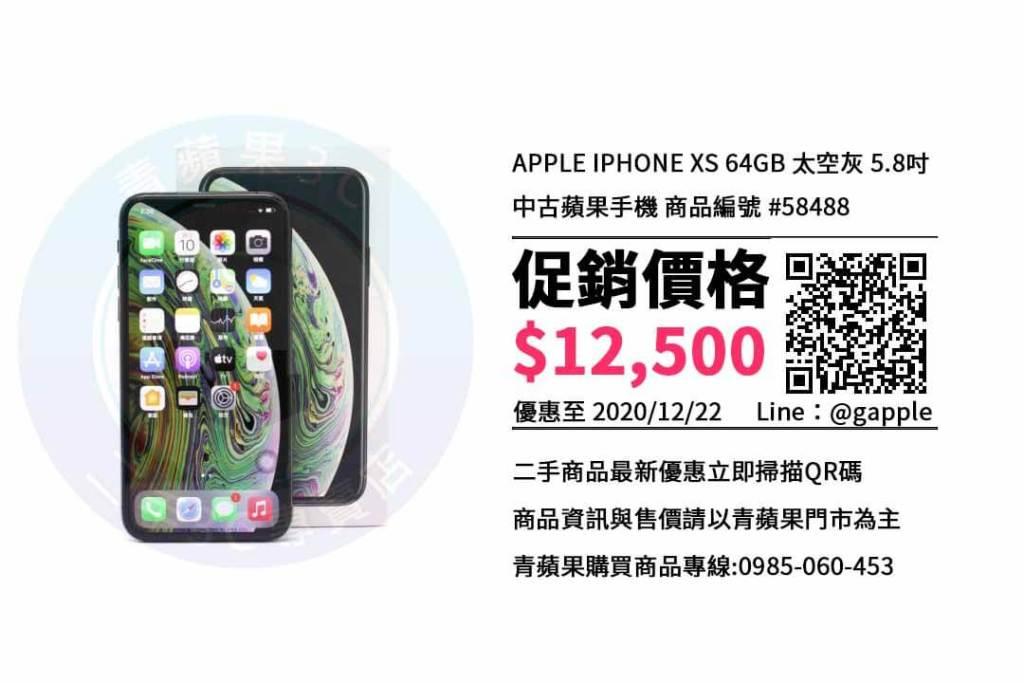 高雄買IPHONE XS