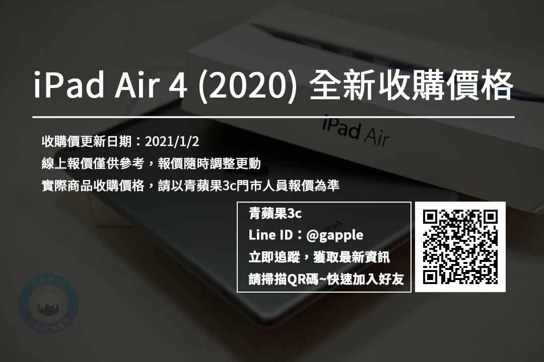 iPad Air 4 收購