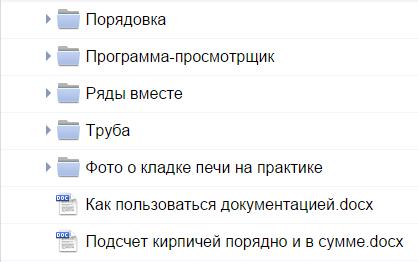 Комплект документации на печь Уголок