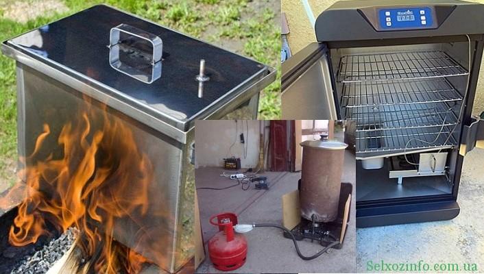 Виды коптилен горячего копчения для дома
