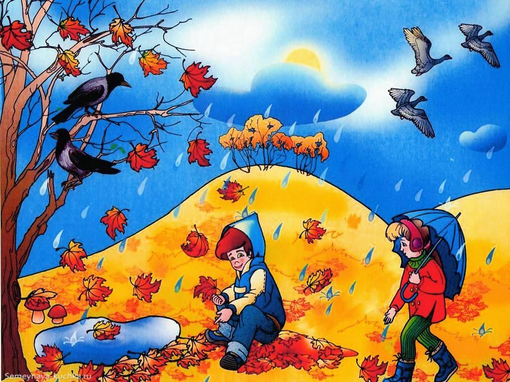 Картинки об осени для детского сада
