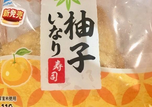 【コンビニおにぎり】いなりの皮にもこだわりを感じるふんわり柚子が香るファミマの「柚子いなり寿司」