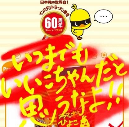 【60周年記念】チキンラーメン『ひよこちゃん』が突然やさぐれる事態に!そして謎のカウントダウンの意味とは!?(前編)