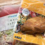 【実験】ファミマの『スパイシーBBQ風味 国産鶏サラダチキン』をミックスサラダにぶっこんで食べたら美味しいのか