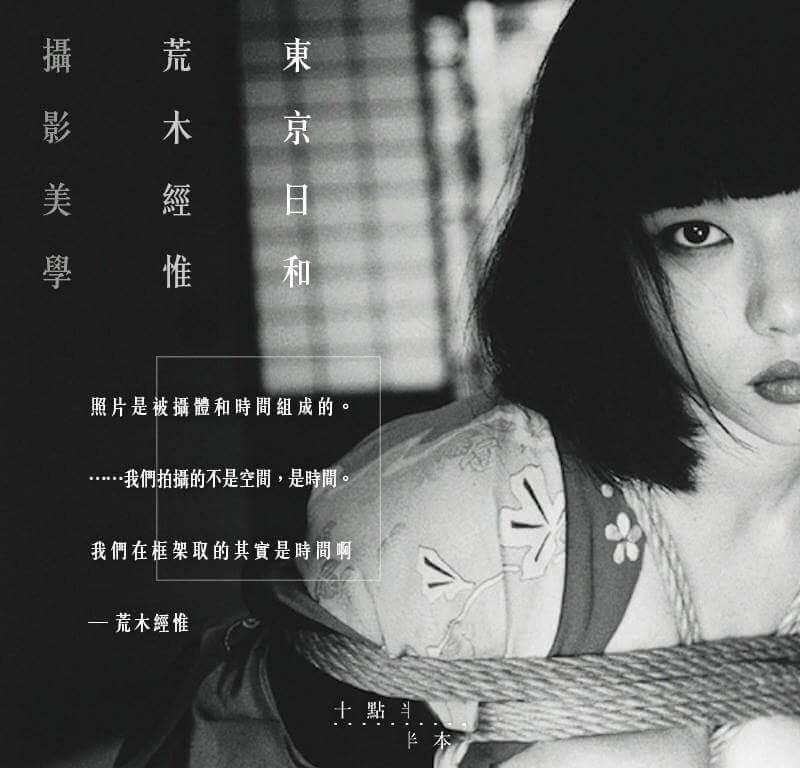 【東京日和-荒木經惟的攝影美學】// 文特森 – 半本/Semi-