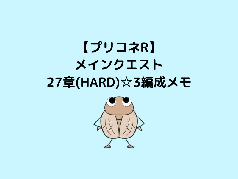 プリコネRメインクエスト27章HARD☆3編成メモアイキャッチ