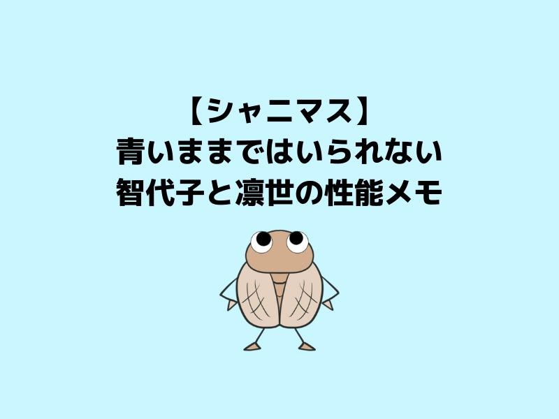 青いままではいられない 智代子・凛世性能メモアイキャッチ