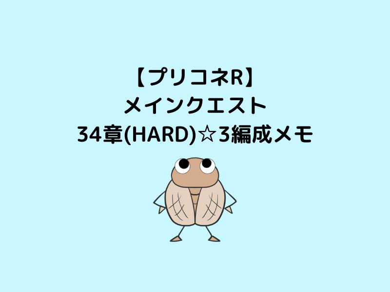 プリコネRメインクエスト34章HARD☆3編成メモアイキャッチ
