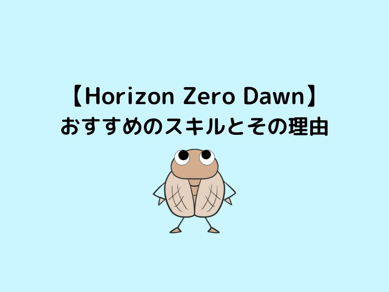 Horizonおすすめスキルアイキャッチ