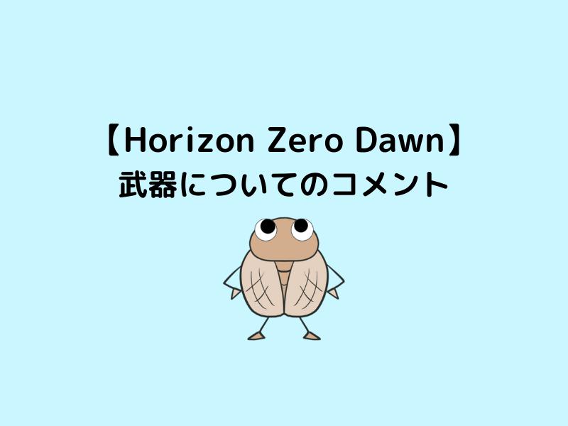 Horizon武器についてアイキャッチ