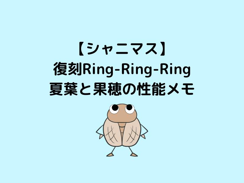 復刻Ring-Ring-Ring 夏葉と果穂の性能メモアイキャッチ