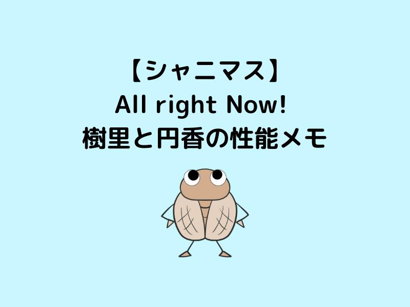 All right Now! 樹里と円香の性能メモアイキャッチ