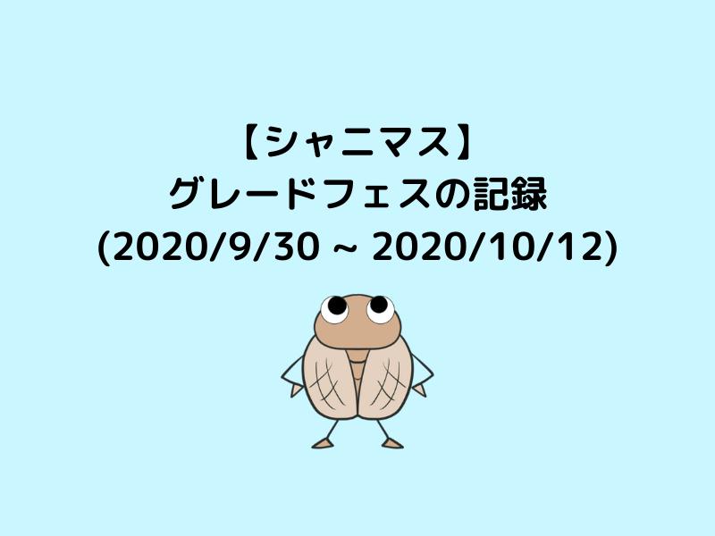 2020/9/30 ~ 2020/10/12グレフェス記録アイキャッチ