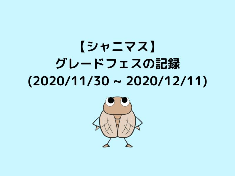 グレードフェスの記録(2020/11/30 ~ 2020/12/11)アイキャッチ