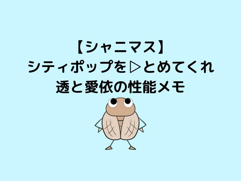 シティポップを▷とめてくれ 透と愛依の性能メモアイキャッチ