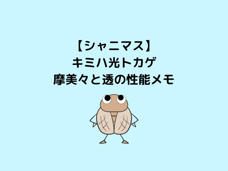 キミハ光トカゲ 摩美々と透の性能メモアイキャッチ