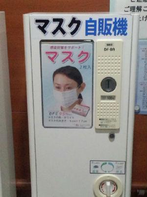 マスク自販機