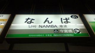 南海なんば駅から地下鉄なんば駅(御堂筋線)の行き方