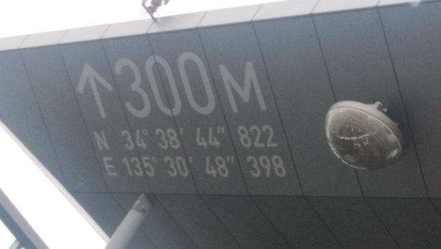 地上300M