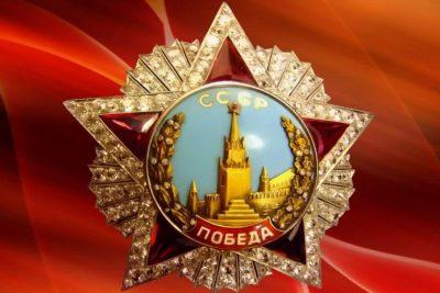 Это фото второго ордена Победа Маршала Советского Союза Александра Михайловича Василевского