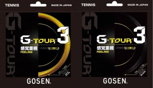 G-TOUR3 128ゲージをインプレ!ホールド感抜群の柔らかポリ!