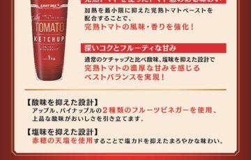 フルーティトマトケチャップパンフレットのサムネイル