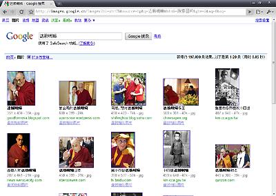 Google中国でダライ・ラマ画像がザックザク!