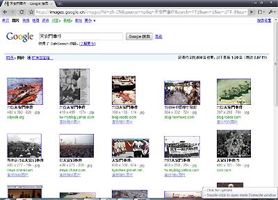 Google中国で天安門事件画像がザックザク!