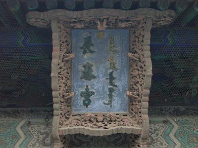 2008年11月23日 宣和堂撮影 長春宮扁額