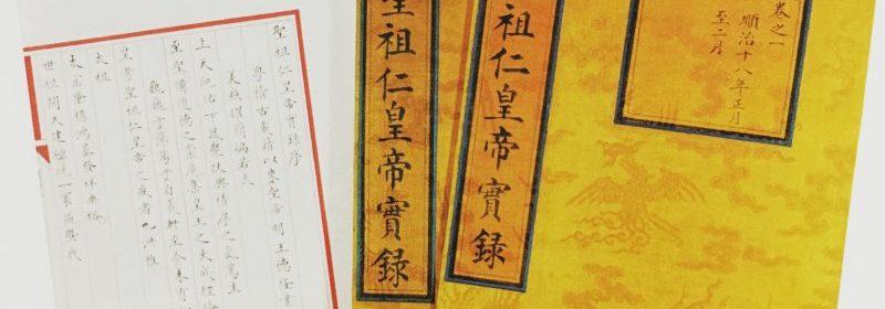 小黄綾本漢文聖祖仁皇帝實録 ((故宮博物院(北京故宮)蔵《清史図典》第五冊P.48))