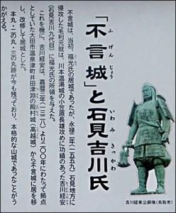 2吉川経家