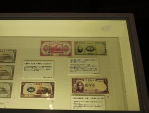 資料館内の展示「中国高額紙幣の偽札」