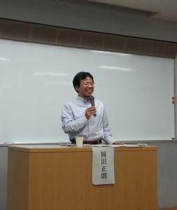 岡田正則さん