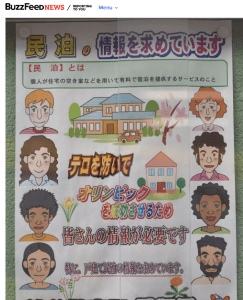 「渋谷署がつくったポスターが、観光客をテロリストと決めつけているのでは」という記事 (BuzzFeed NewsのHP画面より)