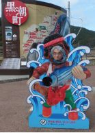 高知市から四万十市へ 途中、黒潮町で休憩