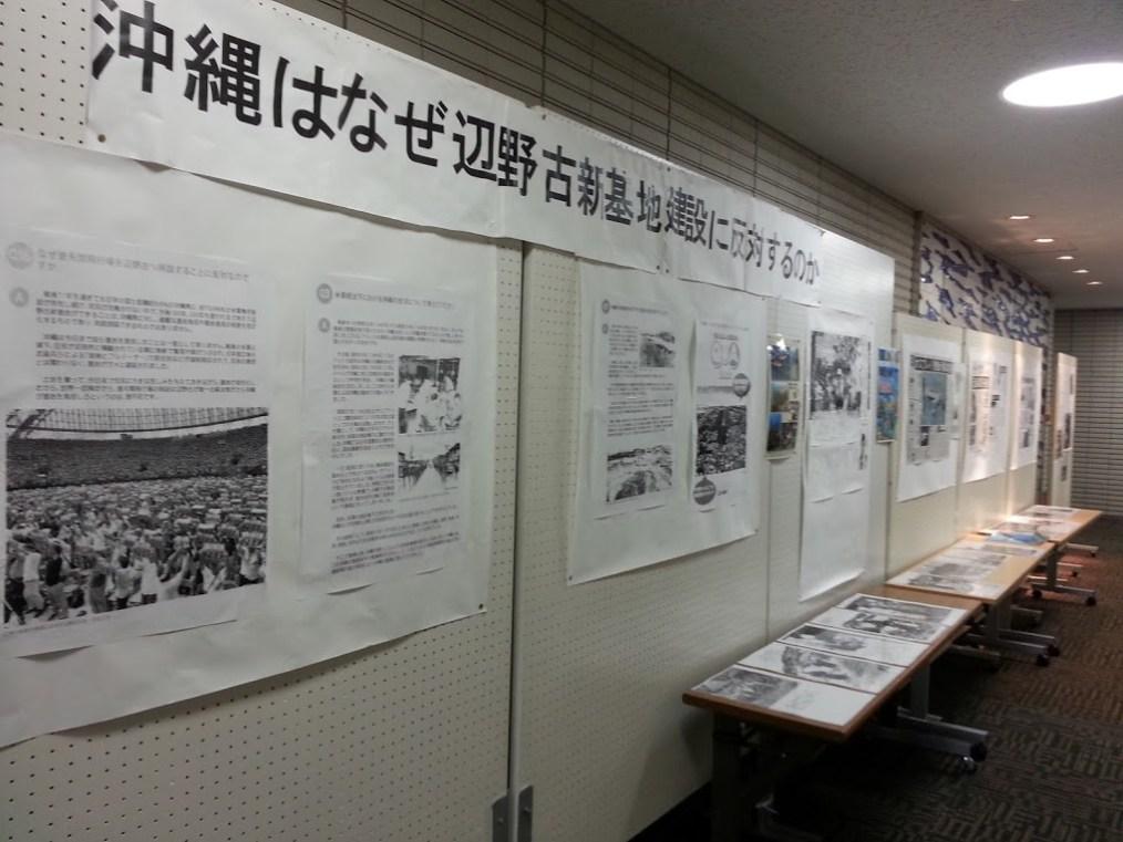 壁面には沖縄・辺野古展示