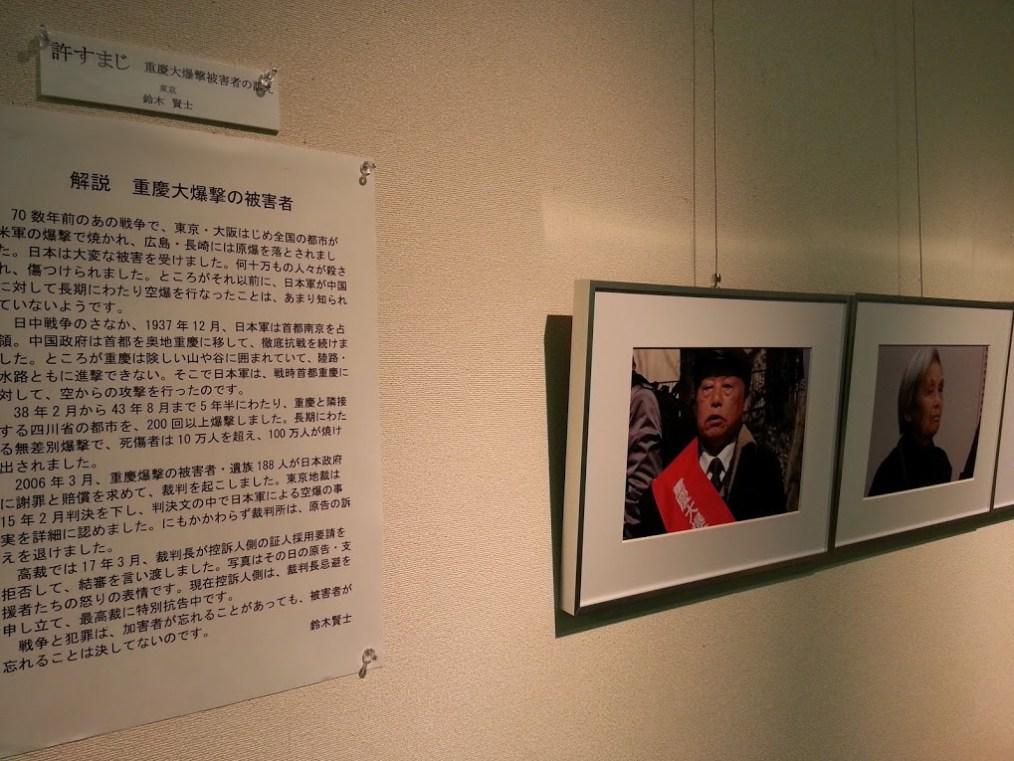 中国・重慶爆撃裁判の原告たちの写真