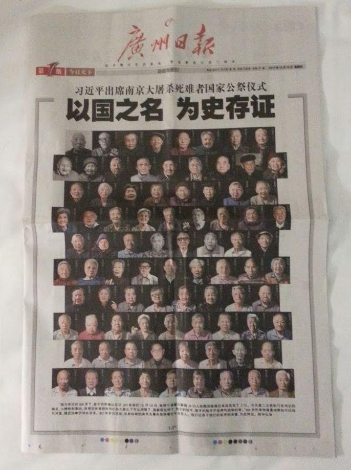 南京事件の生存者を伝える新聞一面(「広州日報」2017年12月13日)南京事件の生存者を伝える新聞一面(「広州日報」2017年12月13日)